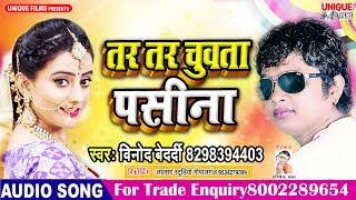 विनोद बेदर्दी का नया गर्मी स्पेशल गीत ( Bhojpuri Hot Songs 2019 ) तर तर चुवता पसीना | Vinod Bedardi