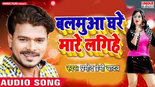 सुपरहिट मेहरारू स्पेशल सांग ( Bhojpuri Songs 2019 ) Balamua Mare Lagihe | Pramod Premi Yadav