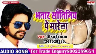 #Bhatar Sautiniye Pe Marela | Bhojpuri Dj Song 2019 | Dhiraj Diwana |