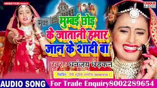 Latest Bhojpuri Romantic Sad Song 2019 (मुंबई छोड़ के जातानी हमार जान के शादी बा) #Dhananjay Dhadkan