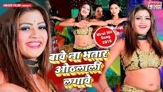 Bawe Na Bhatar Othalali Lagawe ( बावे ना भतार ओठलाली लगावे )   Ajeet Anmol   Bhojpuri Song 2019