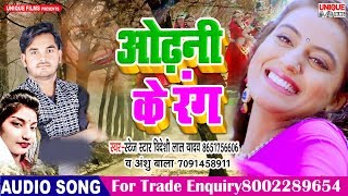 ओढ़नी के रंग ( Popular New Bhojpuri Sad Song 2019 ) | Bideshi Lal Yadav , Anshu Bala