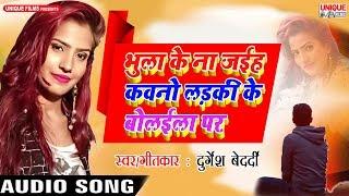 Bhula Ke Na Jaiha Kawano Ladki Ke Bolaila Par | Bhojpuri New Sad Song 2019 | Durgesh Bedardi |