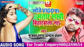 खोजे VIGO पर भतार सखी बिहारवाला नाS ( Official Audio ) #Geetam Pyare | Viral Song 2019