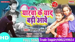 Latest Bhojpuri New Romantic Song 2019 ( यरवा के याद बड़ी आवे ) Dhananjay Dhadkan ||