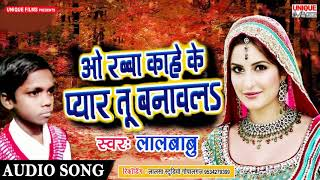 छोटा बच्चा Lal Babu का नया रोमांटिक सांग ( Latest Bhojpuri Sad Song 2019 ) #Kahe Ke Pyar Tu Banawala