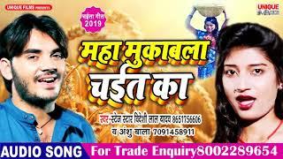 #Bideshi Lal Yadav (2019) का सबसे Superhit Chaita Song #महा मुक़ाबला चईत का  - Bhojpuri Chaita Song
