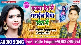 New Bhojpuri Chaita Song 2019 ( Official Audio ) #Vikash Chauhan #Pujawa Det Me Dharail Biya Khet Me