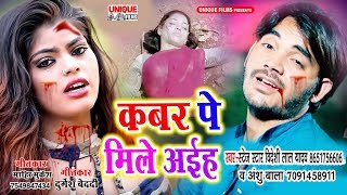 #Bideshi Lal Yadav , Anshu Bala ( Official Audio ) - New Bhojpuri Sad Song 2019 ||