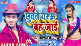 छुवते यारउ बह जाई ( Official Audio ) #Dhananjay Dhadkan - Bhojpuri New Song 2019