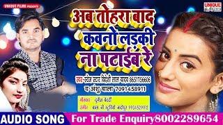 अब तोहरा बाद लड़की ना पटाईब रे ( Official Audio ) - Bideshi Lal Yadav - Superhit Bhojpuri Song 2019