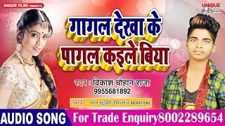 Superhit Viral Song 2019 #Gagal Dekha Ke Pagal Kaile Biya ( Official Audio ) #Vikash Chauhan
