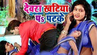 Dewara Khatiya Pa Patake ( Official Audio ) #Dewara Khatiya Pa Patake | Bhojpuri Song 2019