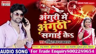 #New Bhojpuri Romantic Song 2019 #Anguri Me Anguti Ba Sagai Ke - Ravindra Raja   