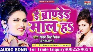 ई ब्राण्डेड माल हs - Antra Singh Priyanka - New Hit Bhojpuri Song 2019 - Bhojpuri Bahar