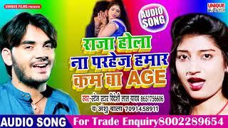 Superhit New Bhojpuri Song 2019 #Bideshi Lal Yadav #Anshu Bala #Raja Hola Na Parhej