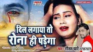 Dard Bhara Bhojpuri Song 2019 ( Official Audio ) - Dil Lagaya To Rona Hi Parega - Geetam Pyare