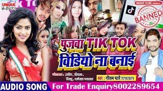 क्यों हुआ India में TikTok Ban? #पुजवा #TIK TOK वीडियो ना बनाई #Geetam Pyare #Viral Sach Songs 2019