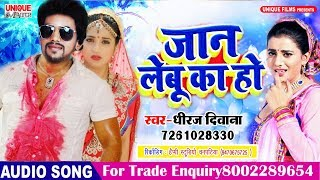 जान लेबू का हो #Latest Bhojpuri New Song 2019 #Dhiraj Diwana #Jaan Lebu Ka Ho