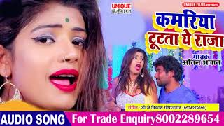 New Bhojpuri 2019 #Arkesta Song #Kamariya Tutata A Raja #Anil Anjan #कमरिया टूटता ए राजा