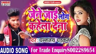 Superhit Bhojpuri New Superhit Song 2019 - जेने जाई लोग कहेला देना - धनंजय धड़कन - Bhojpuri Bahar