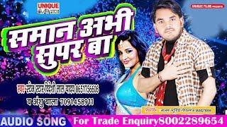 Superhit Bhojpuri New Song 2019 #सामान अभी सुपर बा #Saman Abhi Super Ba #Bideshi Lal Yadav