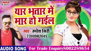 यार भतार में मार हो गईल #Yaar Bhatar Me Maar Ho Gail #Rupesh Giri #Bhojpuri Dj Remix Song 2019