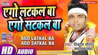 New Hit Bhojpuri Song 2019 - एगो लटकल बा एगो सटकल बा  - Vikash Chauhan - Bhojpuri Bahar