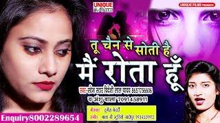 Pyar Ki Ek Dard Bhari Sachhi Kahani #Aapko Rula Degi #Tu Chain Se Soti Hai #Anshu Bala #Bideshi Lal