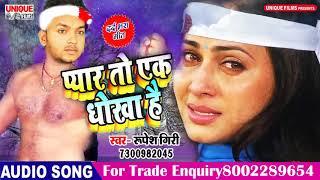 जो सच्चा प्यार करता है उसे सिर्फ दर्द ही मिलता है, सच में रुला देगा#प्यार तो एक धोखा है #Rupesh Giri