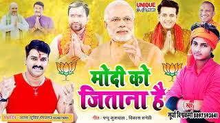 आ गया मोदी को जिताने वाला गाना - मोदी को जिताना है   Surya Vishwakarma   MODI KO JITANA HAI 2019