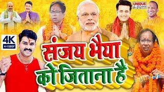 फिर एक बार मोदी सरकार #संजय जायसवाल को जिताना है #PhirEkBaarModiSarkar #Vaibhav Nishant #Bjp Song