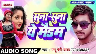 सुपरहिट गाना - सुना - सुना ये मैडम - Pappu Premi Yadav - Suna - Suna Ye Maidam - Bhojpuri Song 2018