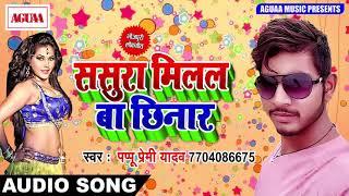 जबरदस्त गाना - ससुरा मिलल बा छिनार - Pappu Premi Yadav - Sasura Milal Ba Chinar - Superhit Song 2018