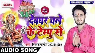 Vikash Pandey का सुपरहिट काँवर भजन - देवघर चले के टेम्पू से - Tempu Se - Superhit Bolbam Song 2018
