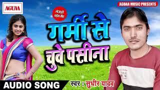New Bhojpuri Song - गर्मी से चुवे पसीना - Garmi Se Chuve Pasina - Sudhir Yadav - Bhojpuri Songs 2018