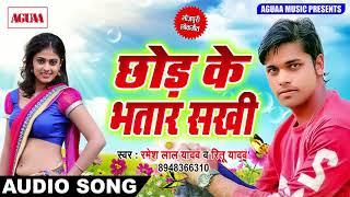 New Bhojpuri Song - छोड़ के भतार सखी - Ramesh Lal Yadav , Ritu Yadav - Patanjali Dawai - SOngs 2018