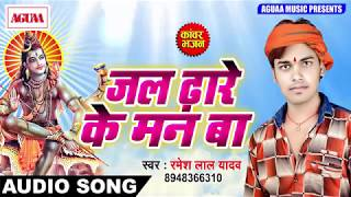Ramesh Lal Yadav - BOLBAM SONG - जल ढ़ारे के मन बा - Jal Dhare Ke Man Ba - Superhit Bolbam Song 2018