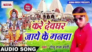 सुपरहिट काँवर भजन - करें देवघर जाये के मनवा - Golu Raja Bedardi - Superhit Bhojpuri Bolbam Song 2018
