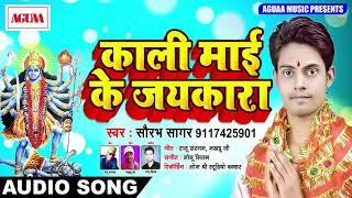 सुपरहिट देवीगीत 2018 - काली माई के जयकारा - Kali Maai Ke Jaykara - Saurabh Sagar - Aguaa Music Song