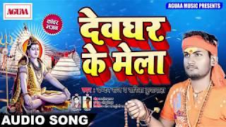 जबरदस्त Bolbam Song - देवघर के मेला - Chandan Raaj - Devghar Ke Mela - Superhit Bolbam Song New 2018