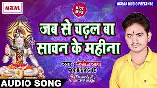 Ranjeet Raaj का स्पेशल Bolbam Song - जबसे चढ़ल बा सावन के महीना - Superhit Bolbam Kawar Geet 2018