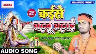 Chandan Raaj का सबसे सुपरहिट BOLBAM SONG - कईसे चढ़बू चढ़ाई - Kaise Chadbu Chadai - New Bolbam 2018