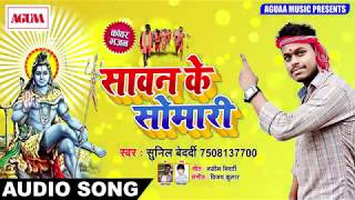 Sunil Bedardi का New Kawar Geet 2018 - सावन के सोमारी - Sawan Ke Somari -Latest Bhojpuri Bolbam Song
