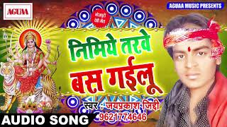 New Bhojpuri Devi Geet - निमिये तरवे बस गईलू - Jay Prakash Ziddi - Latest Bhojpuri Devi Geet 2018