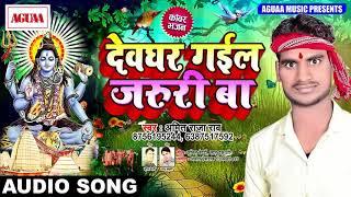 देवघर गईल जरुरी बा - SUPERHIT BOLBAM SONG 2018 - Amit Raja Rao - Superhit Bhojpuri Kawar Geet 2018