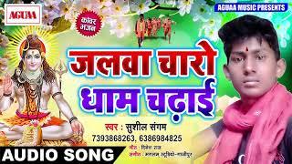 Sushil Sangam का सबसे हिट शिव भजन 2018 - जलवा चारो धाम चढ़ाई - Suhttperhit Bhojpuri Bolbam Song 2018