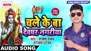 New BOLBAM SONG 2018 - चले के बा देवघर नगरीया - Rajesh Ranjan - Latest Superhit Bhojpuri Song 2018