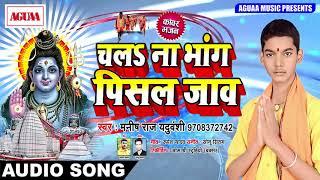 Manish Raj Yaduvanshi का सुपरहिट BOLBAM SONG - चलs ना भांग पिसल जाव - Superhit Bolbam SOng New 2018
