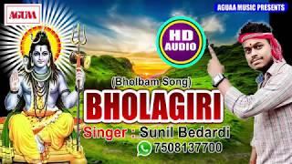 बोलबम स्पेशल गीत - भोलागिरी - Sunil Bedardi - BHOLAGIRI - Latest Superhit Bhojpuri Kawar Bhajan 2018